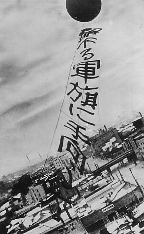 二・二六事件のアドバルーン: 「勅命下る軍旗に手向ふな」