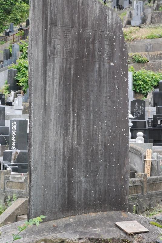 墓地に建てられた「三陸大海嘯溺水者弔祭之碑」