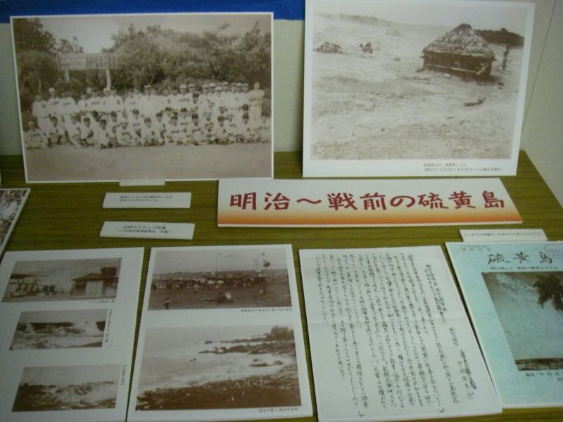 硫黄島に関するパネル展示(戦前の暮らしについて。野球が盛んだったらしい)
