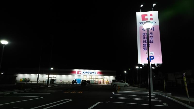 当該新規店舗の夜間時の外観