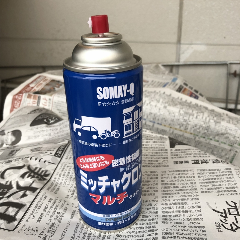 密着性の悪いプラスチックに対して塗料の密着性が高まる