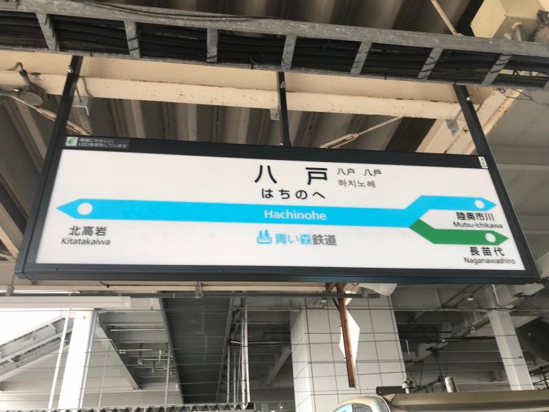 我々は「長苗代(ながなわしろ)駅」方面へと進みます。