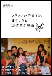 『フランスの子育てが、日本よりも10倍楽な理由』(洋泉社)日本の少子高齢化を解決するヒントはフランスにある!
