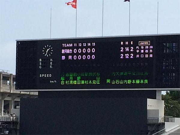 2014年7月21日 静岡草薙球場 駿河総合 VS 静岡高校 延長15回2-2 引き分け再試合