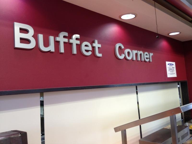 「Buffet Corner(バフェコーナー)」と書いてあります。バフェとは「食べ放題の形で提供される飲食サービス」のこと
