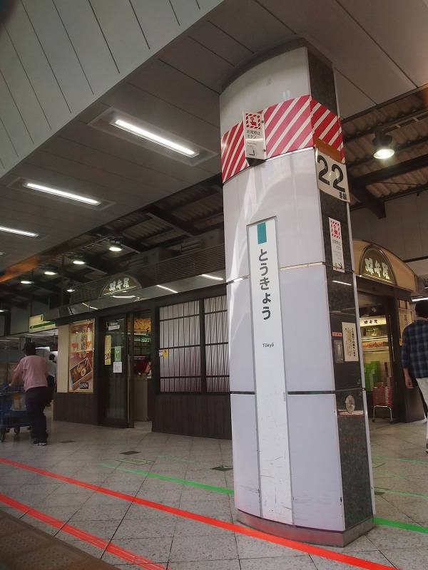 友人は寝ていたので勝手に家を出て、東京駅へ。急に押しかけ、仕事があったにも関わらずに泊めてくれた友人に感謝!