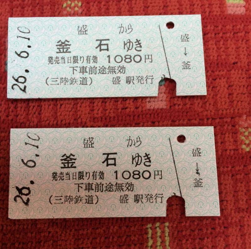 切符は硬券にしてくれました!懐かしい。。。