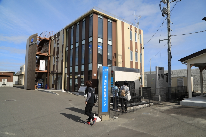 七ヶ浜町水産振興センター