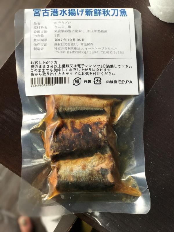 古港水揚げ新鮮秋刀魚
