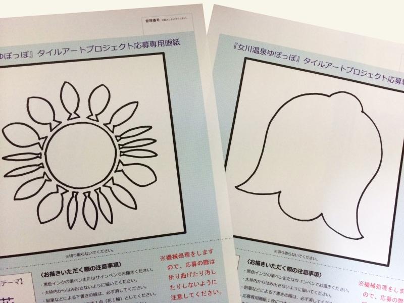 募集しているのテーマは『花』です。さぶは魚の町女川をイメージ、嫁はすずらんに『きぼうのかね』をイメージしたそうです。