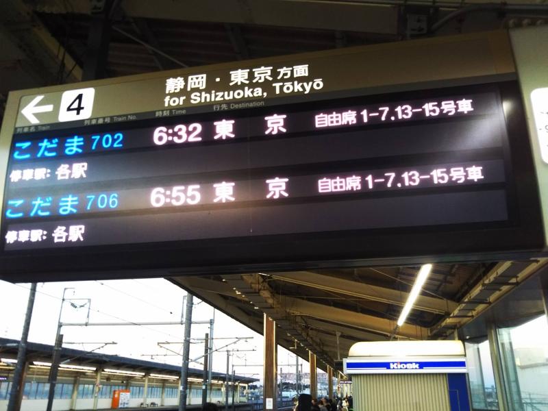 掛川駅を6:32の始発で出発です。