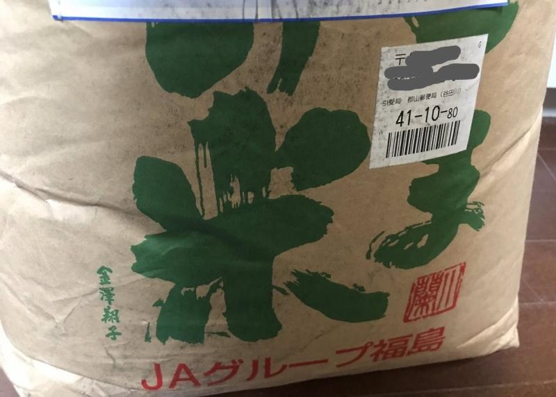 迫力ある「ふくしまの米」の文字は人気の書家・金澤翔子さんによるもの。シールで隠れててもったいない(^_^;)