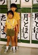 2年生の頃、学校の習字大会で受賞。既に漢字で名前も書けた。達筆!