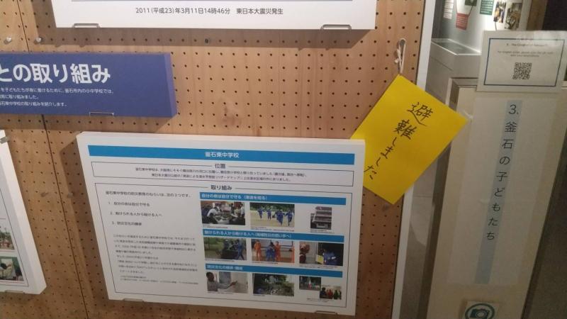 防災教育における各学校の取り組みを紹介しています。黄色のカードは「自分が避難したこと」を知らせるものです