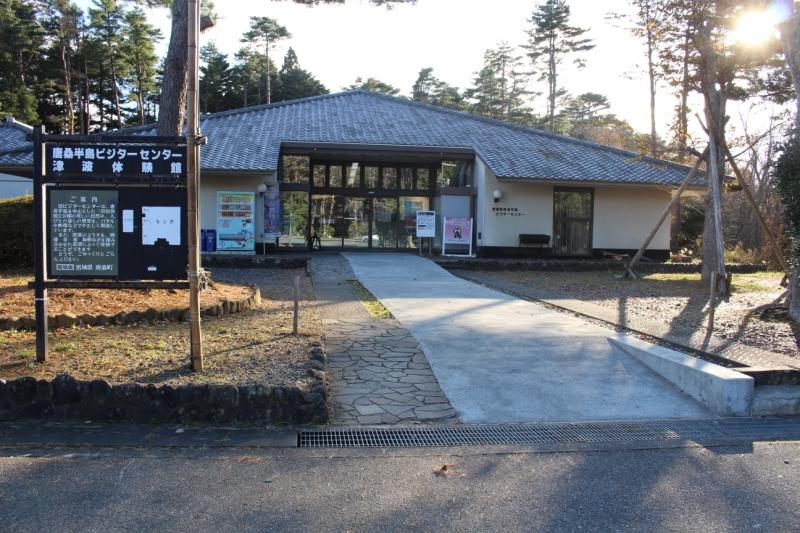 ビジターセンター&津波体験館