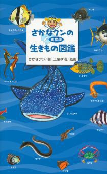 東京湾の生きものを、さかなクンがナビゲート!絵も解説も素晴らしい一冊。