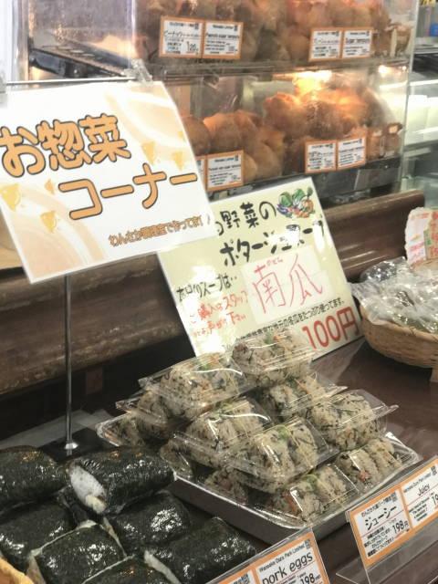 ジューシー(炊き込みご飯)のおにぎりおいしそう!サーターアンダギー(沖縄ドーナツ)もあるよ。