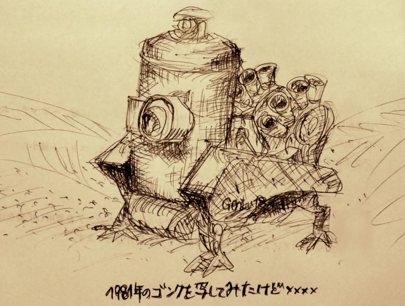 大友克洋「武器よさらば」に登場する無人歩行戦車のゴンク。短編集「彼女の思いで…」より写生してみた(初出は講談社ヤングマガジン1981年11月16日号)。未来のロボットは鉄腕アトム的なものか、鉄人28号的かと論議されていた時代に、このデザインを提唱した大友はすごいと思う。ボイラーにヒヨコの足を付けたみたいなロボットが、人間を蒸発させるほどの力を有する。産業ロボットから軍事ロボットへという道筋をブレなく描いたということになる。