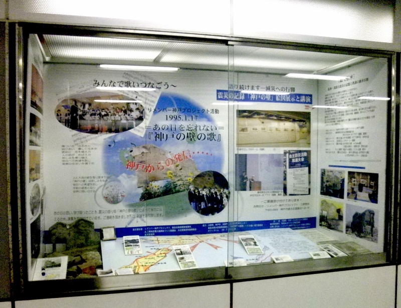 アスタくにづか地下通路の「神戸の壁ベンチ」のショーケース