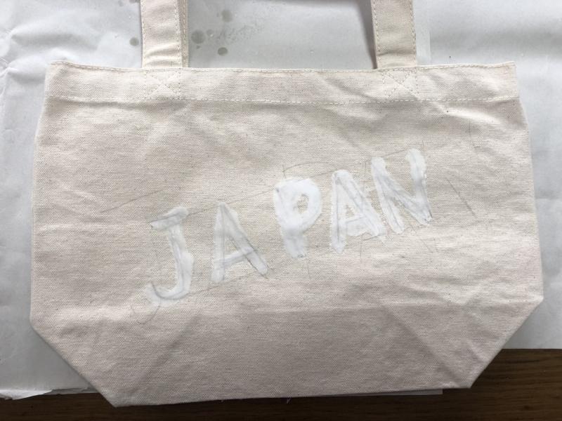 息子作:JAPAN(ウラ)
