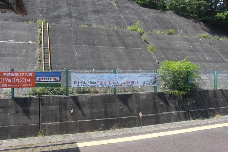 田野畑(たのはた)駅