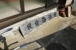 民宿海浜館の看板。下におろしているので、一見民宿かどうかわからない。