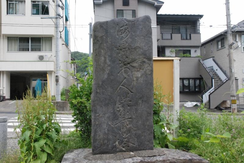 仮設商店街が建てられている石応禅寺境外、大只越公園にある「海嘯万人供養塔」