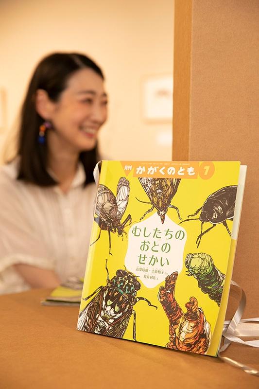 展示作品は福音館書店の絵本「かがくのとも」に集約されている。