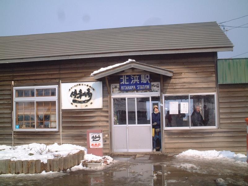 (去年の思い出)北浜駅の外観、喫茶「停車場」の看板も