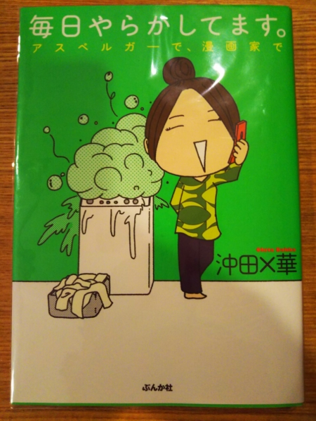 【書籍】 毎日やらかしてます。アスペルガーで、漫画家で_沖田×華