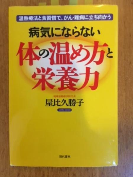【今週の一冊】病気にならない体の温め方と栄養力_屋比久 勝子