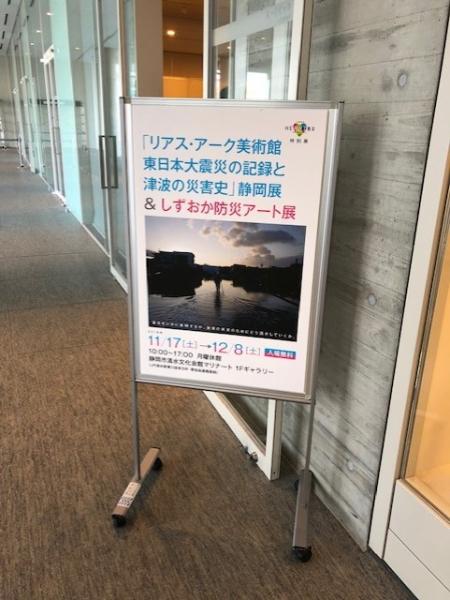 「リアス・アーク美術館 東日本大震災の記録と津波の災害史」静岡展&しずおか防災アート展に行ってきました!