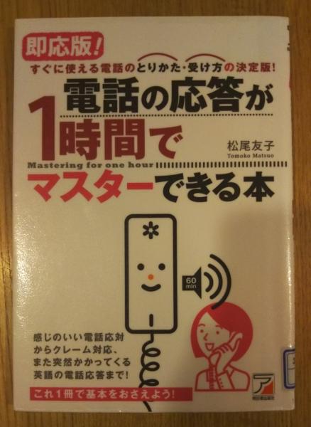 【書籍】 電話の応答が1時間でマスターできる本_松尾友子