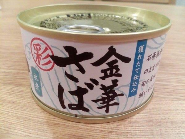 金華さばの水煮缶でピカタを作ってみました。