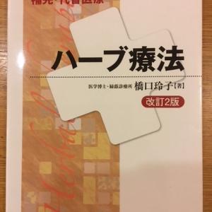 【今週の一冊】補完・代替医療ハーブ療法_橋口 玲子