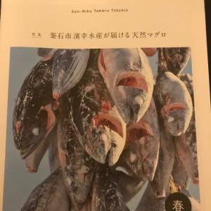 三陸食べる通信!(2019年春)
