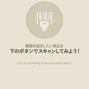 食品管理アプリ「リミッター」で災害備蓄品管理