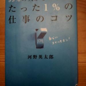 【書籍】99%の人がしていないたった1%の仕事のコツ_河野英太郎