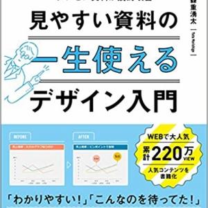 【今週の一冊】一生使える 見やすい資料のデザイン入門_森重 湧太