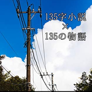【今週の一冊】135字小説×135の物語_水谷広