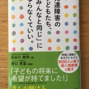 【今週の一冊】 発達障害の子どもたち、「みんなと同じ」にならなくていい。_長谷川 敦弥
