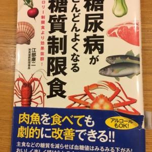 【今週の一冊】 糖尿病がどんどんよくなる糖質制限食_江部 康二