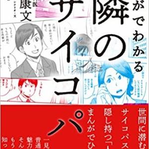 【今週の一冊】隣のサイコパス_名越康文(監修)