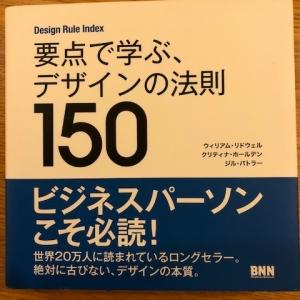 【今週の一冊】要点で学ぶ、デザインの法則150 -Design Rule Index_William Lidwell (著), Kritina Holden (著), Jill Butler (著)