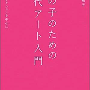 【今週の一冊】女の子のための現代アート入門_長谷川 祐子