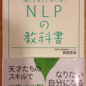 【書籍】 NLPの教科書_前田 忠志
