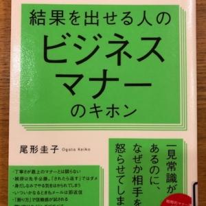 【今週の一冊】会社では教えてもらえない 結果を出せる人のビジネスマナーのキホン_尾形 圭子