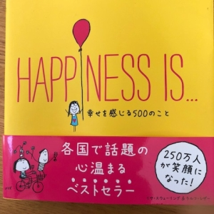 【今週の一冊】HAPPINESS IS... 幸せを感じる500のこと_リサ・スウェーリング (著), ラルフ・レザー (著)