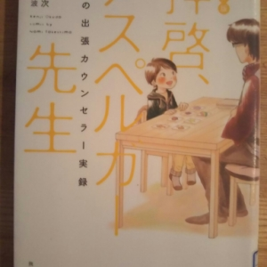 【書籍】 拝啓、アスペルガー先生_奥田健次