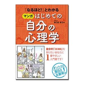 【今週の一冊】「なるほど!」とわかる マンガはじめての自分の心理学_ゆうきゆう/監